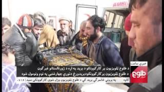 LEMAR News 21 January 2015 /۰۱ د لمر خبرونه ۱۳۹۴ د سلواغی