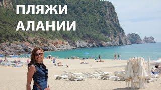 Пляжи Алании. Турция Full HD. The beaches of Alanya . Turkey(В Алании есть два городских пляжа. Слева и справа от цитадели. Правый - пляж Клеопатры, считается лучше левог..., 2015-11-28T11:54:08.000Z)