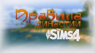Правила династии для The Sims 4 || Помощь начинающим