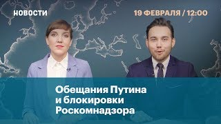 Обещания Путина и блокировки Роскомнадзора