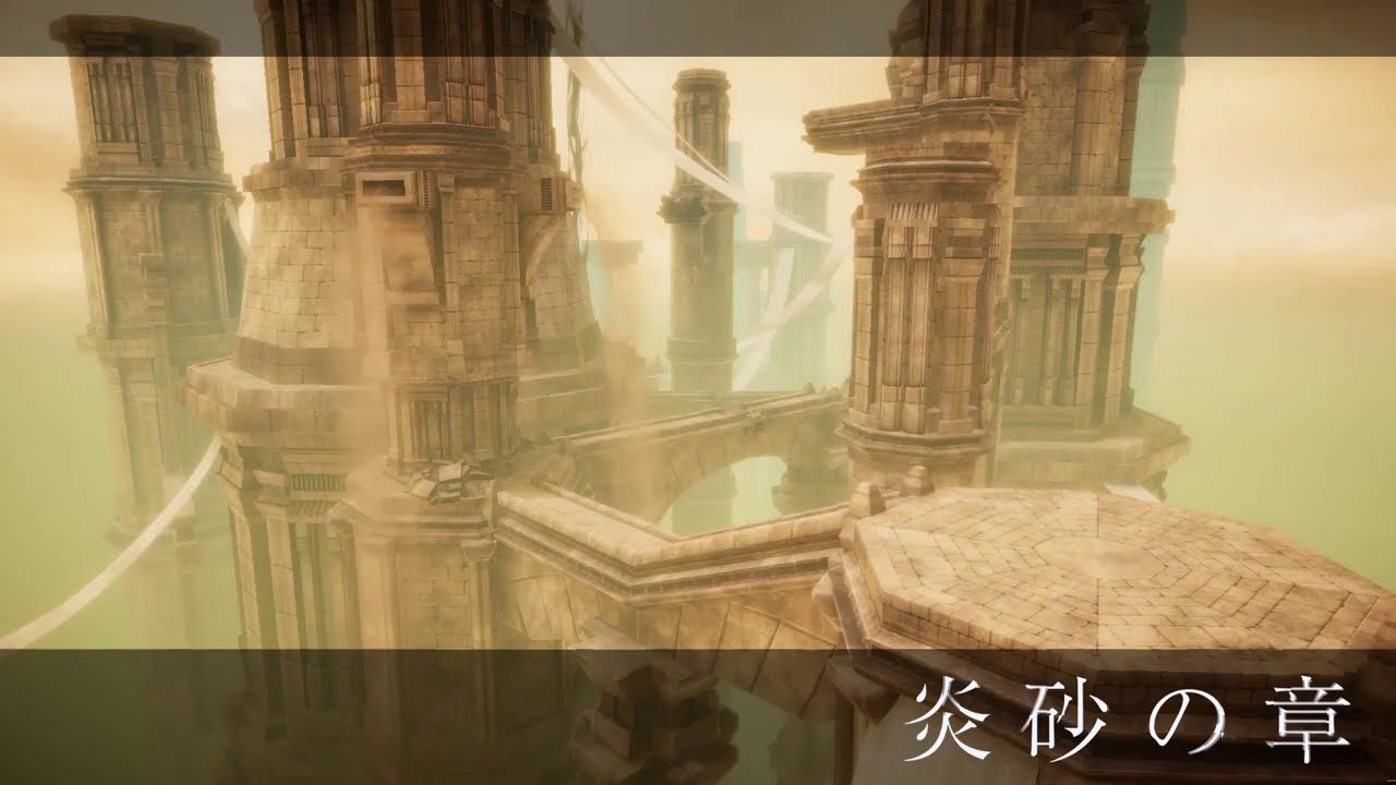 NieR Re[in]carnation (ニーア リィンカーネーション):新章PV「炎砂の章」