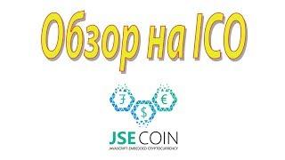 Обзор JSEcoin - майнинг с помощью браузера