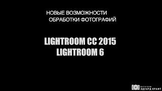 Lightroom 6 (Lightroom CC 2015) Новые возможности