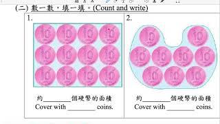 Publication Date: 2020-04-06 | Video Title: 面積 (Area)