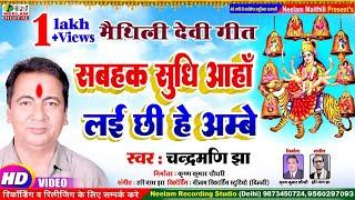 चंद्रमणि | सबहक़ सुधि आहाँ | मैथिलि  देवी  गीत | Sabhak Sudhi Aahan | Neelam Maithili