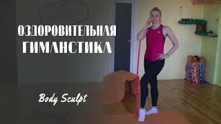 ЛФК,тренировка для здоровья на все тело, оздоровительная гимнастика для всех
