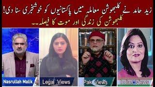 Zaid Hamid Announced Good News About Kulbhushan | Live With Nasrullah Malik | Neo News