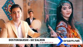 Doston Baxshi - Go'zalxon