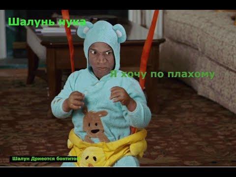 Прикол Как малыш Дерется с бантитом момент из фильма Шалун 2-2006