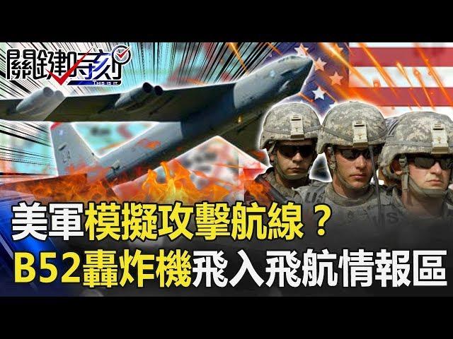 模擬攻擊航線?美軍B52轟炸機飛入台北飛航情報區背後… 【關鍵時刻】20191205-6 劉寶傑 黃創夏