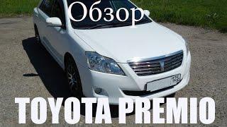 Полный обзор Toyota Premio 2008