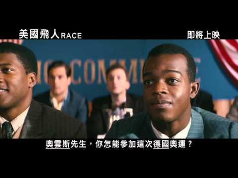 美國飛人 (Race)電影預告