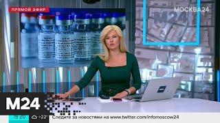 Премьер-министр Белоруссии привился от COVID-19 российской вакциной - Москва 24