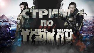 Тарков Стрим   ► Escape f...
