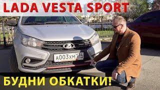 Лада Веста Спорт - будни обкатки!