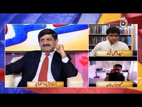 Eid Al Adha 2021 Special | Rubaroo with Shaukat Paracha | 22nd July 2021 | Aaj News
