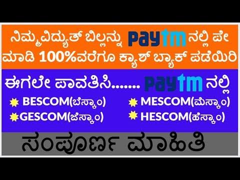 ನಿಮ್ಮ Electricity ಬಿಲ್ಲನ್ನು Paytm ನಲ್ಲಿ Pay ಮಾಡಿ ಕ್ಯಾಶ್ ಬ್ಯಾಕ್ ಪಡೆಯಿರಿ | HESCOM, BESCOM |In Kannada
