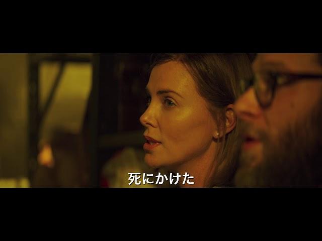 映画『ロング・ショット 僕と彼女のありえない恋 』予告編