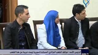 الرئيس الأسد: مواقف الشعب الجزائري المساندة لسورية ليست غريبة على هذا الشعب