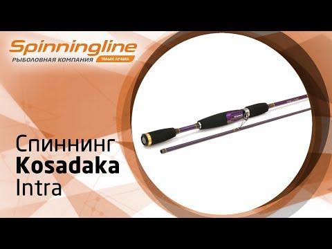 Спиннинг Kosadaka Intra