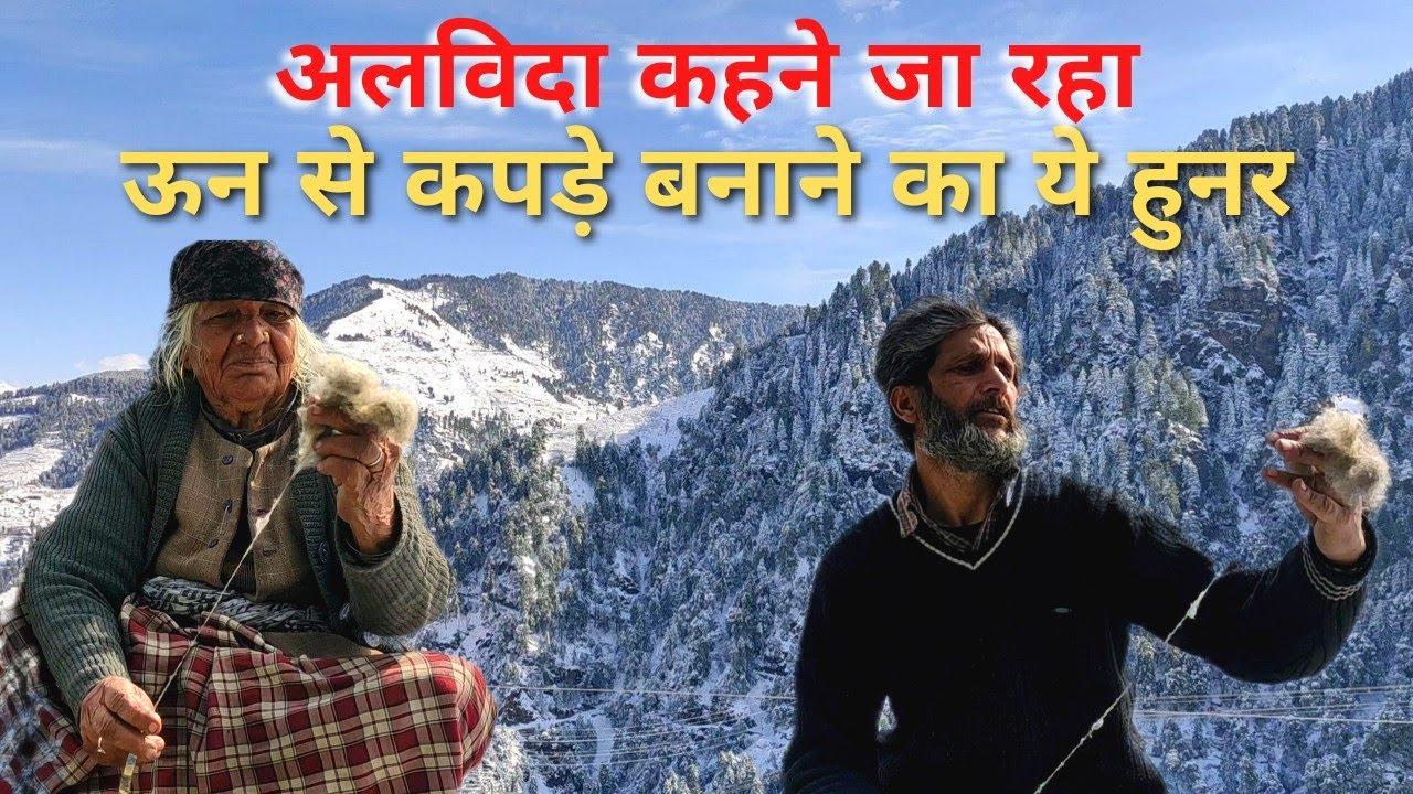 भेड़ की ऊन कातकर कपड़े बनाने वाली आखरी पीढ़ी    Life in Himalaya    असली आत्मनिर्भर भारतीय