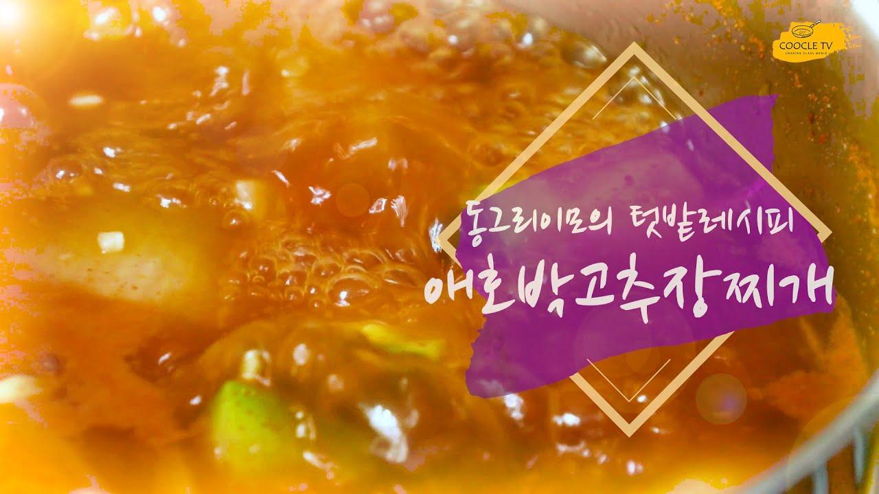 입맛없는 여름엔 입맛 살려주는 애호박 고추장찌개 어때요? 감자밥이랑도 잘 어울려요 [동그리이모의 텃밭 레시피 23]