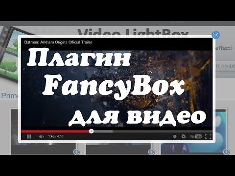 Видео плагин Fancybox для Wordpress