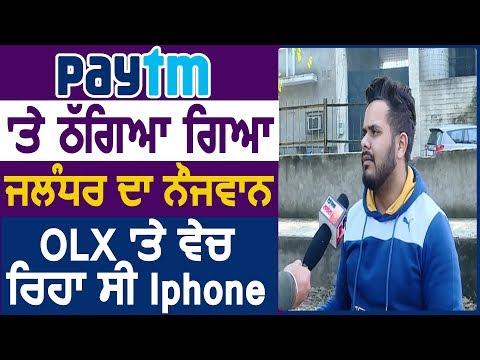 Consumer Desk: olx पर iphone बेच रहे नौजवान से Paytm के ज़रिए ठगे गए 10 हज़ार