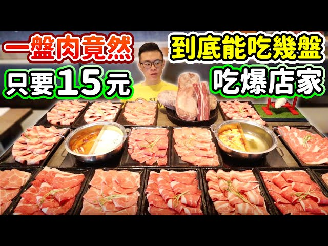 大胃王挑戰吃爆店家!一盤肉15元到底能吃幾盤?丨MUKBANG Taiwan Competitive Eater Challenge Big Food Eating Show|大食い