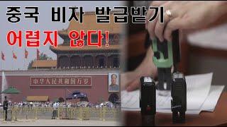 중국 비자 발급받기! (feat. 서울스퀘어 비자센터)