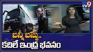 Allu Arjun newly updated vanity van called Falcon - TV9