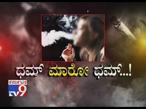`Dum Maro Dum`: Drug Abuse Cases Among Students On The Rise Across Karnataka