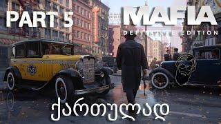 Mafia Definitive Edition ქართულად ნაწილი 5 ფერმა