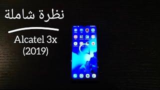 نظرة شاملة / مراجعة : Alcatel 3x (2019)