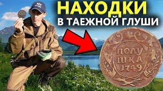 ДЕРЕВНЯ В СИБИРСКОЙ ГЛУШИ. ЭТИ НАХОДКИ БЫЛИ ПОД ТОЛЩЕЙ ЗЕМЛИ. Коп поиск монет 2021