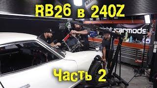 Rb26 В Nissan 240z / Fairlady Z S30 Часть 2 [Bmirussian]