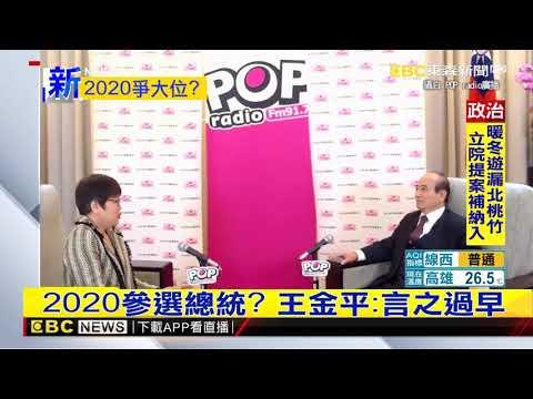 最新》2020參選總統? 王金平:言之過早