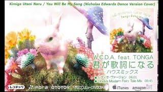 君が歌詞になる      W.C.D.A feat.TONGA