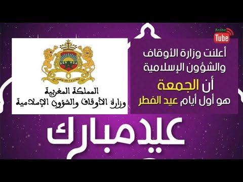 عاجل:  الجمعة أول ايام عيد الفطر المبارك بالمملكة المغربية