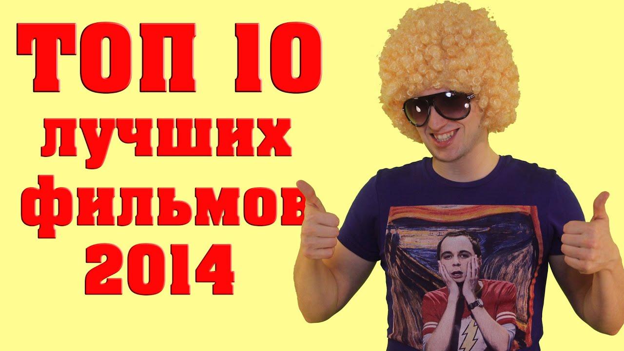 ТОП 10 ЛУЧШИХ ФИЛЬМОВ 2014 - YouTube