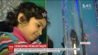 У центрі соціально психологічної реабілітації дітей відкрили сенсорну кімнату