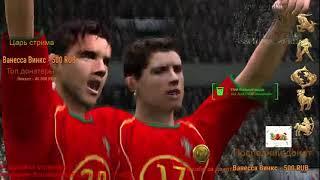 Fifa 2005 Россия Португалия Крестьяно Роналдо лидер сборной Португалии в 2021 году стрим