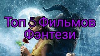 |Топ 5 фильмов Фэнтези| HD