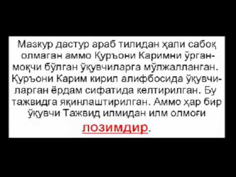 Лафасий - Ургатувчи 1 (Часть первая)