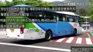 양산2100번주행영상 새웅상요양병원~웅상중앙병원까지