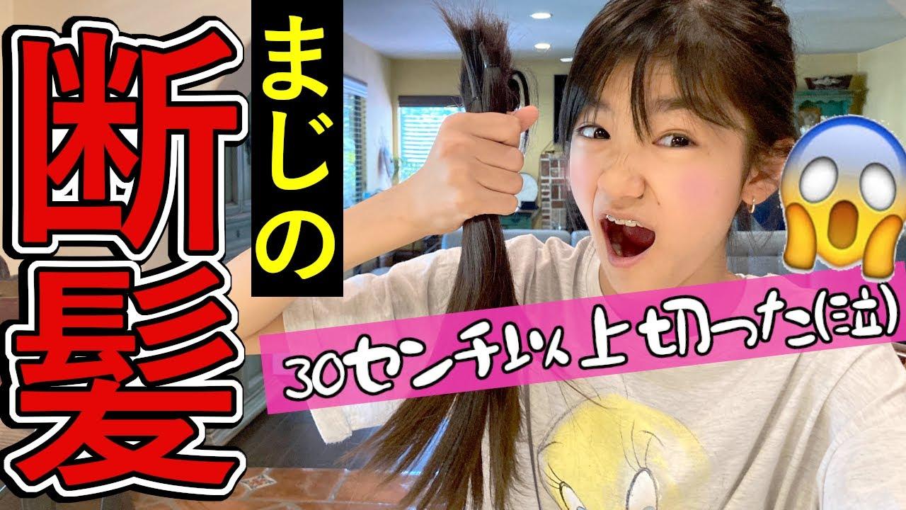 【ずっと髪を切らなかった理由!!】腰まであるコトの髪をガチでバッサリ切ったった!!ニューヘアスタイル💛