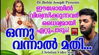 Onn Vannal Mathi # Christian Devotional Songs Malayalam 2019 # Christian Video Song