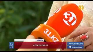 В Алматы закрывают детдом, а воспитанников переселяют в учреждение с дурной репутацией