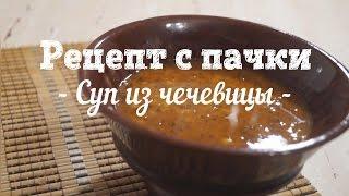 Рецепт с пачки # 60 Чечевичный суп