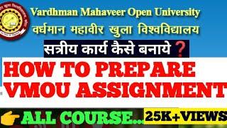 How  to prepare vmou assignment /vmou assignment download tricks /ma ba assignment /सत्रीय कार्य